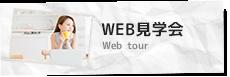 WEB見学会