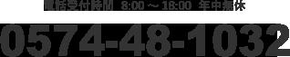 0574-48-1032