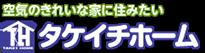 タケイチホーム